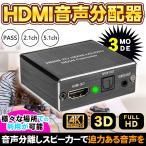 HDMI 音声分配器 光デジタル 分離 4K 2K PS3 PS4 会議 ペロジェクター 大画面 高画質 映画鑑賞 プレゼン