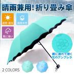 日傘 晴雨兼用 折りたたみ傘 折り畳み傘 携帯用 おしゃれな新デザイン アンブレラ レディース UV対策 高強度 急な雨にも悪天候にも