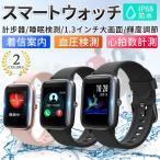 スマートウォッチ 腕時計 心拍計 歩数計 IP68防水 防塵 着信通知 メッセージ表示 アプリ通知 座りがち注意 iPhone/Android対応LINE アラーム 日本語対応