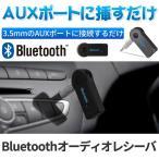 Bluetooth レシーバー ブルートゥース AUX オーディオ ワイヤレス スピーカー 車 Bluetooth4.0 iPhone スマホ 音楽再生 受信機 車中泊