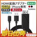 HDMIケーブル 変換アダプタ iPhone テレビ接続ケーブル スマホ高解像度Lightning HDMI ライトニング ケーブル HDMI分配器 ゲーム モニター