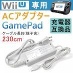 wiiu充電器 WIIUタブレット充電 Wii U 専用充電器 ACアダプター互換品 充電器 ニンテンドー充電器
