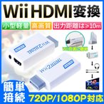 Wii to HDMI変換アダプタ-Wii to HDMI コンバーター Wii専用HDMI コンバーター アップコンバーター 720p/1080pに変換