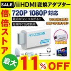 Wii HDMI 変換アダプター コンバーター HDMI接続 ウィー HD 任天堂 hdmi 映像 1080p Nintendo ニンテンドウ