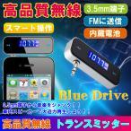 FMトランスミッター トランスミッター ワイヤレス オーディオ 3.5mm スマホ iPad iPhone Android auxオーディオ MP3 音楽 再生