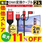 HDMI変換ケーブル type-c IPHONE ANDROID 3in1 高解像度映像出力 携帯をテレビに映す HDMI変換ケーブル スマホの画面をテレビに映す