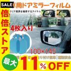 ドアミラーフィルム ナノコーティング 保護 高光透過率 サイドミラー 親水 ドアミラー 汎用