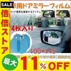 ドアミラーフィルム 車用 透明 防水フィルム 防霧 防眩 雨除け 安全運転 汎用