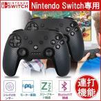 SWITCH コントローラー ワイヤレス Switch Lite 対応 PC対応 無線 Nintendo Switch 振動 ゲーム Bluetooth