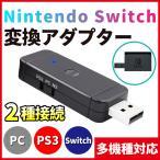 変換アダプター Nintendo Switchコントローラー変換アダプター Switch PS3 PC ブルート PS4/Xbox対応可能