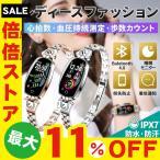 スマートウォッチ レディース フルタッチスクリーン心拍計 歩数計 IP67防水 カロリー 睡眠検測 iphone android対応