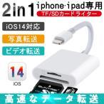 SDカードリーダー SD/TFカードリーダー2in1 iPhone iPad専用 SDカードライター 高速転送 写真/ビデオ転送 簡単シェア 小型