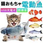 猫おもちゃ 電動魚 ぬいぐるみ またたびおもちゃ 魚おもちゃ USB充電式 抱き枕 魚 ネコ 猫のおもちゃ 運動不足 爪磨き 噛むおもちゃ