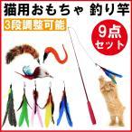 猫じゃらし 猫 おもちゃ ネコ じゃらし じゃれ猫 猫のおもちゃ 羽のおもちゃ おもちゃ 猫用品 鈴 9点セット しなやか 猫 ねこ ネコ