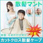 散髪マント 散髪ケープ ヘアーエプロン ヘアキャッチャー 毛染め 自宅用 快適 折り畳み 理髪 サイズ調整可能