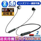 ワイヤレスイヤホン 高音質Bluetooth5.0 防水防汗 超長待機 軽量 防塵防水 重低音密閉式 ネクバンド式 イヤフォン iPhone Android