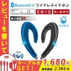 ワイヤレスイヤホン Bluetooth 5.0  耳掛け型   片耳 高音質  ブルートゥースイヤホン スポーツ iPhone&Android対応