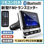 FMトランスミッター TC Bluetooth ワイヤレス ハンズフリー通話 有線接続