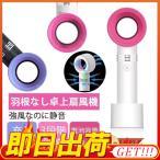 コンパクト 扇風機 ミニ扇風機 卓上 扇風機 USB 扇風機 USB 携帯用 アウトドア 羽根なし 手持ち 充電可能 小型 携帯 ファン 手持ち型 携帯扇風機 可愛い