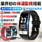 ���ޡ��ȥ����å� ���� iPhone Android����ɥ��� �б� ���ܸ������� LINE Bluetooth4.0 �����ٷ찵¬��ꥹ�ȥХ�� IP67�ɿ� W8