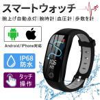 スマートウォッチ 日本語 iphone 対応 2019モデル最新 android 血圧 レディース メンズ 防水LINE対応 腕時計 スポーツ 時計