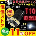 T10 LED バルブ 21連 4014チップ搭載 SMD 白 ホワイト【6000-6500K 】 ホワイト 2個セット ポジションランプ ナンバー