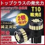 LEDバルブ 樹脂バルブ 21連 4014チップ搭載 SMD 白 ホワイト【6000-6500K 】 ホワイト 4個セット ポジションランプ ナンバー