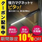 LED作業灯 LEDライト 充電式 懐中電灯 非常灯 防災 ハンディライト ワークライト 屋外 屋内 用