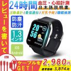 スマートウォッチ iphone 対応 アンドロイド 日本語説明書 活動量計 血圧 心拍数 防水 着信通知 睡眠 歩数計 スマートブレスレット 1.3インチ大画面