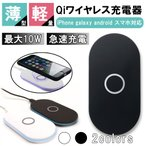 Qiワイヤレス充電器 チー 充電器 ワイヤレス急速充電 10w 3つコイル 無線充置くだけ充電 qi 充電器 iPhone X 8/8plus note8 S8 androidなど