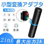 ライトニング イヤホン 変換 2in1 二つLightningポート 充電 イヤホン 同時 iphone イヤホン変換アダプタ iPhone 7/8/x