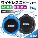 ワイヤレス スピーカー 防水 ブルートゥース ワイヤレススピーカー スマホ iPhone TFカード 高音質 小型 携帯 大音量 重低音 音楽 ポータブル