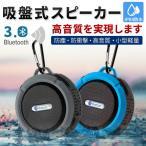 スピーカー ワイヤレス ブルートゥース 防水 Bluetooth 高音質 大音量 吸盤式 iPhone ワイヤレス お風呂 アウトドア