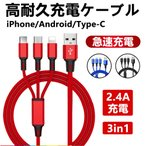 iPhoneケーブル micro USB Android用 Type-C 3in1 急速充電ケーブル 高耐久ナイロン モバイルバッテリー 充電器 USBケーブル iPhone XS Max Xperia AQUOS Galaxy