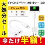 iPhone イヤホン変換アダプタ ケーブル 3.5mm 変換ケーブル iPhone7/8/X/XS 充電 音楽再生