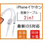 iPhone イヤホン 変換アダプタ 音楽再生 最新iOS12対応  iPhone7/8/8X/XS/XS Max 3.5mm 同時充電  イヤホンジャック 充電しながらイヤホン 二股 ライトニング