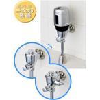 TOTO製対応 自動水栓フラッシュマン7[FM7T] 小便器自動洗浄器