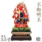 木彫仏像 不動明王 座像 正眼 3.5寸  四角台 火焔光背 桧木彩色