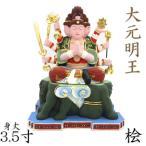 木彫仏像/大元明王座像3.5寸ツゲ彩色