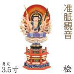 木彫仏像/准胝観音菩薩座像3.5寸円光背六角台桧木彩色