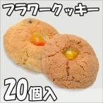 フラワークッキー 20個箱入 洋菓子 ギフト スイーツ お菓子 誕生日祝い お祝い 内祝い お供え 法事 法要 プレゼント ホワイトデー