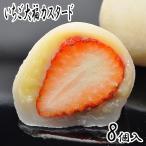 いちご大福 カスタード Mサイズ 8個入 イチゴ 苺大福 クリーム 和菓子 ギフト