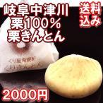 栗きんとん【6個箱入】2000円ポッキリセール