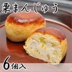 焼き菓子 栗まんじゅう 6個箱入 くり 栗 栗饅頭 和菓子 ギフト