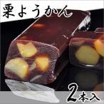 栗ようかん 2本箱入 栗羊羹 栗 きんとん 和菓子 ギフト