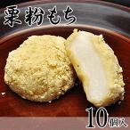 期間限定 栗粉もち 10個箱入 岐阜 中津川 餅 栗きんとん 栗 きんとん 和菓子 ギフト