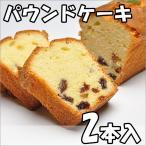 焼き菓子 パウンドケーキ 2本 洋菓子 ギフト スイーツ お菓子 誕生日祝い お祝い お供え 法事 法要 ギフト プレゼント