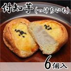 焼き饅頭 付知芋 つけちいも 6個箱入 白あん 白餡 大手亡豆 和菓子 シナモン ニッキ