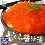 【送料無料】北海道産いくらの醤油漬け たっぷり500g(冷凍便) / 贈答に最適[メール便:不可]