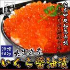 【送料無料】北海道産いくらの醤油漬け たっぷり500g×2個(冷凍便)[メール便:不可]